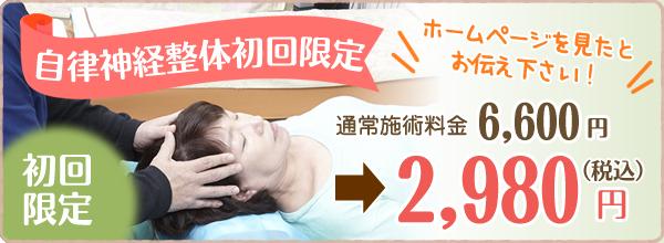 ネット予約初回限定2,980円(税別)